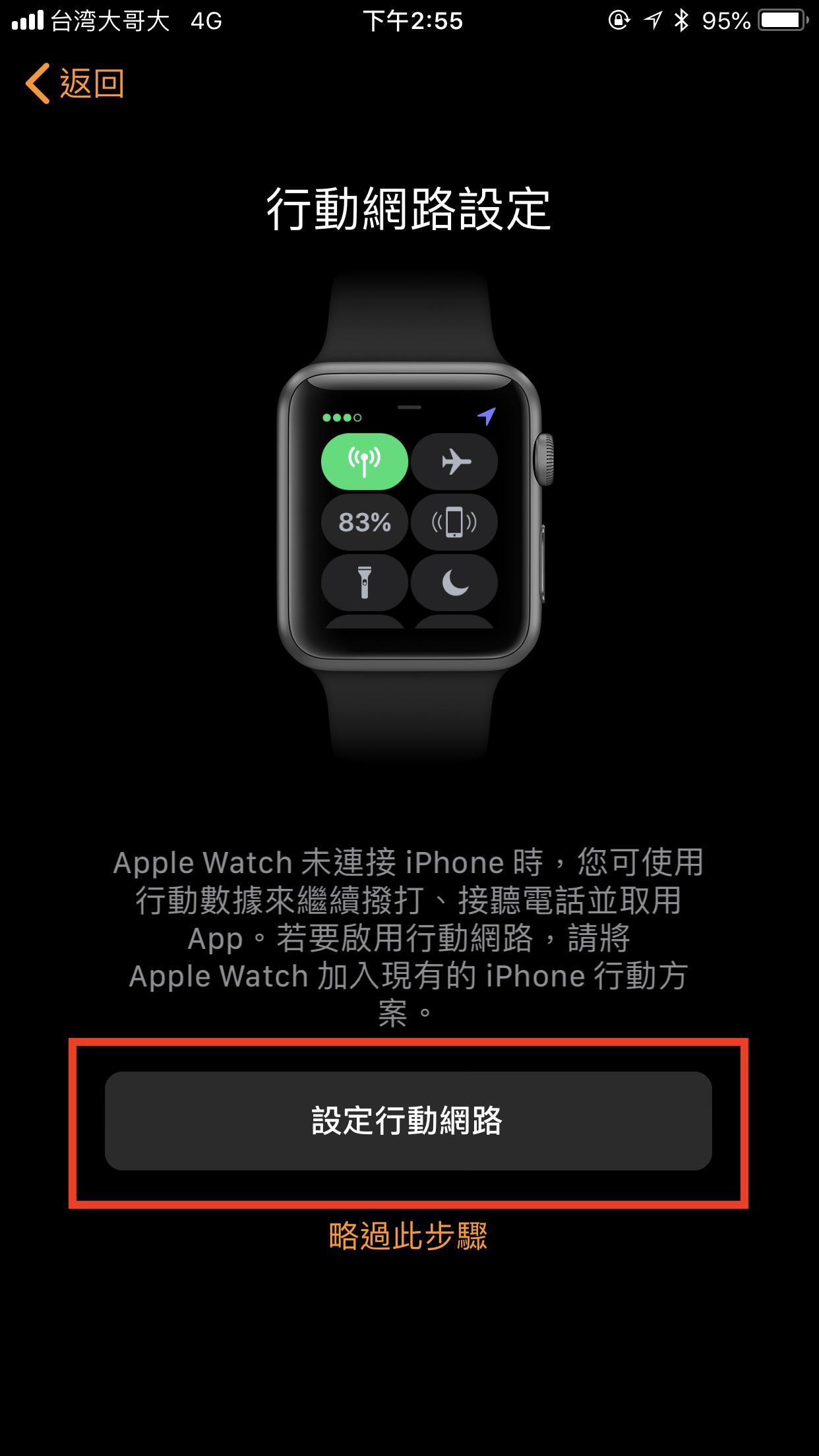 如何設定 Apple Watch 上的 eSIM? 5