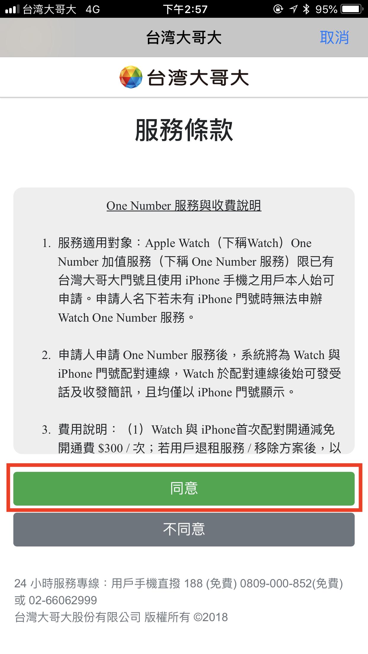 如何設定 Apple Watch 上的 eSIM? 7
