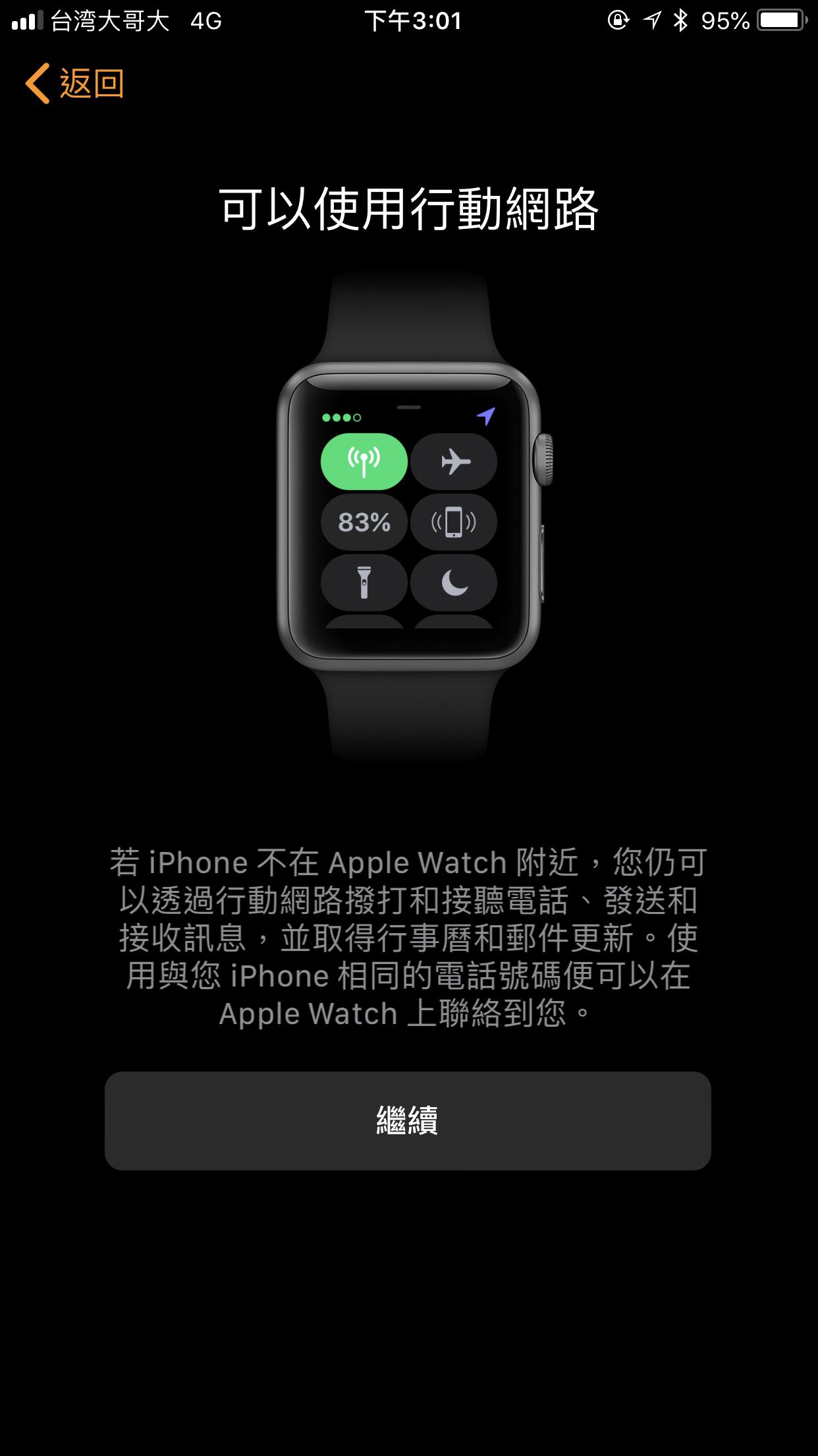 如何設定 Apple Watch 上的 eSIM? 11