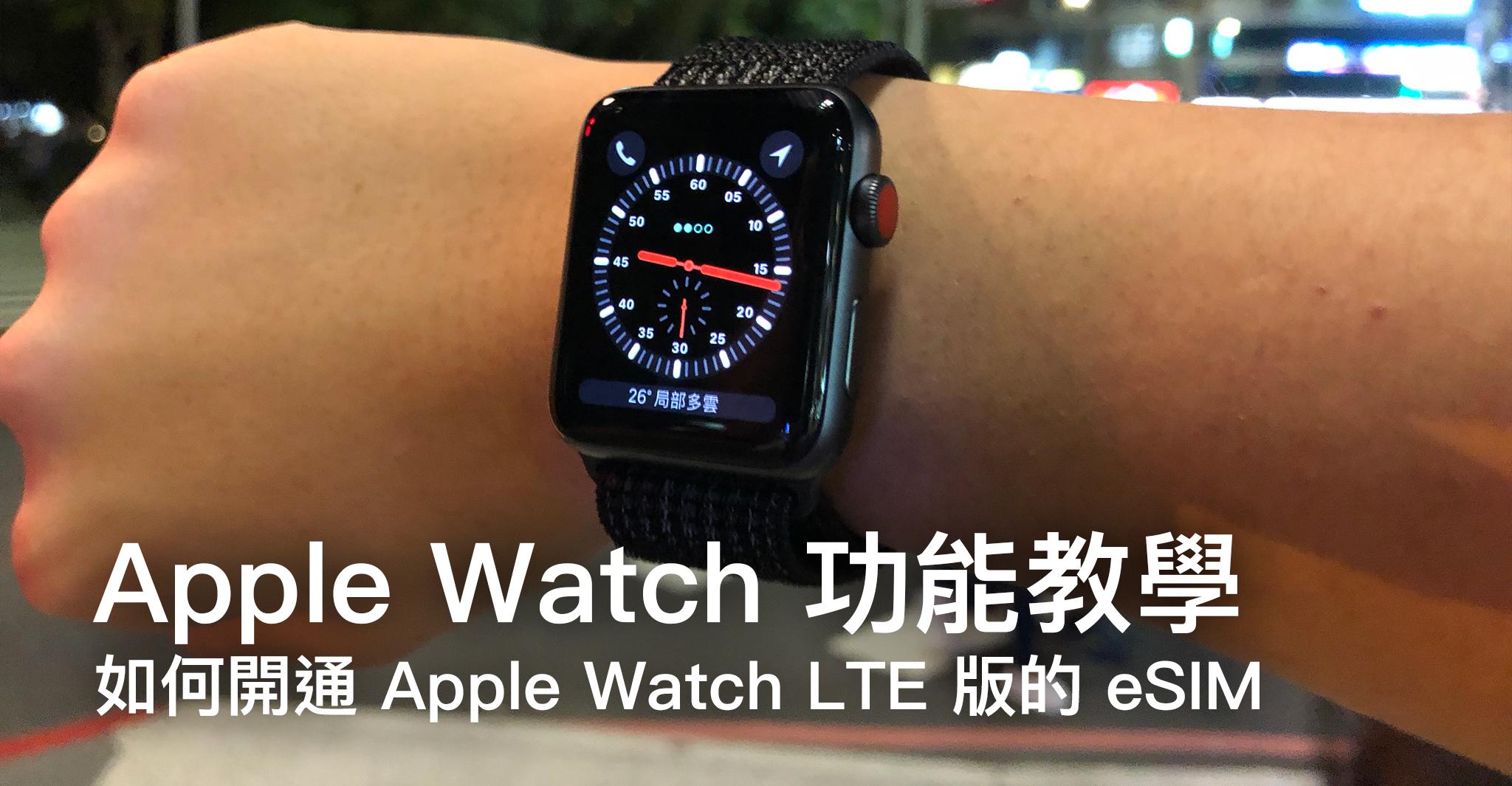 如何開通 Apple Watch LTE 版的 eSIM