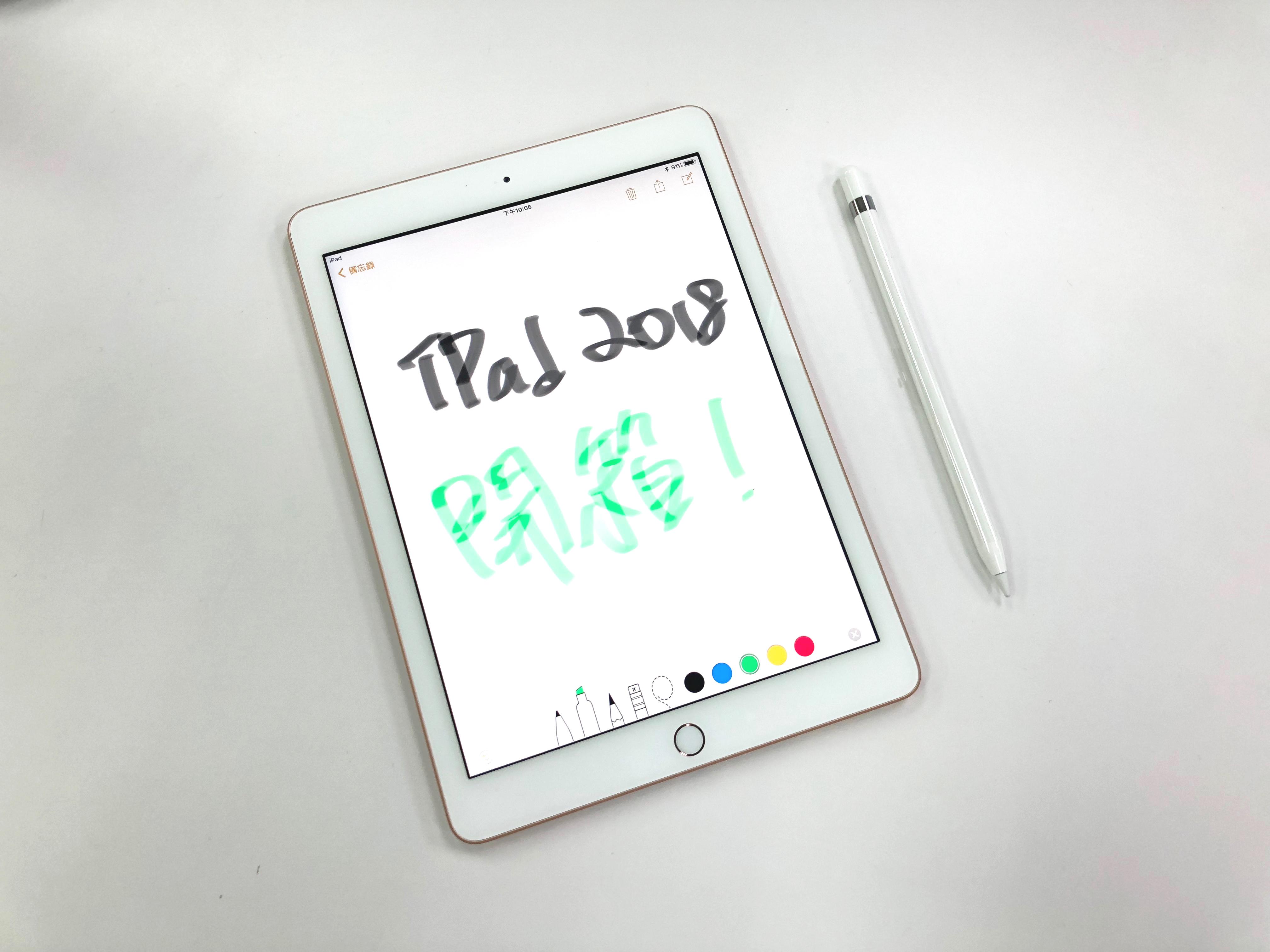 iPad 2018 開箱 Banner