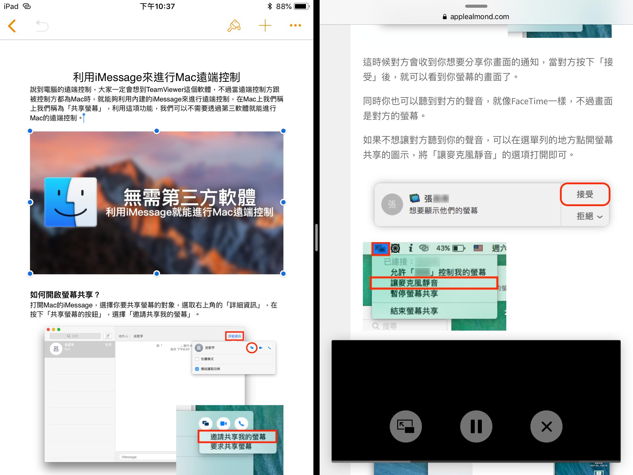 iPad 2018 多工使用