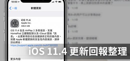 iOS 11.4 更新災情