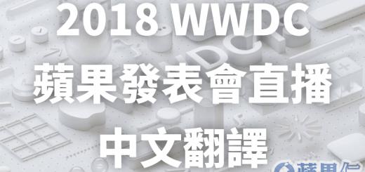 2018 WWDC 蘋果發表會直播