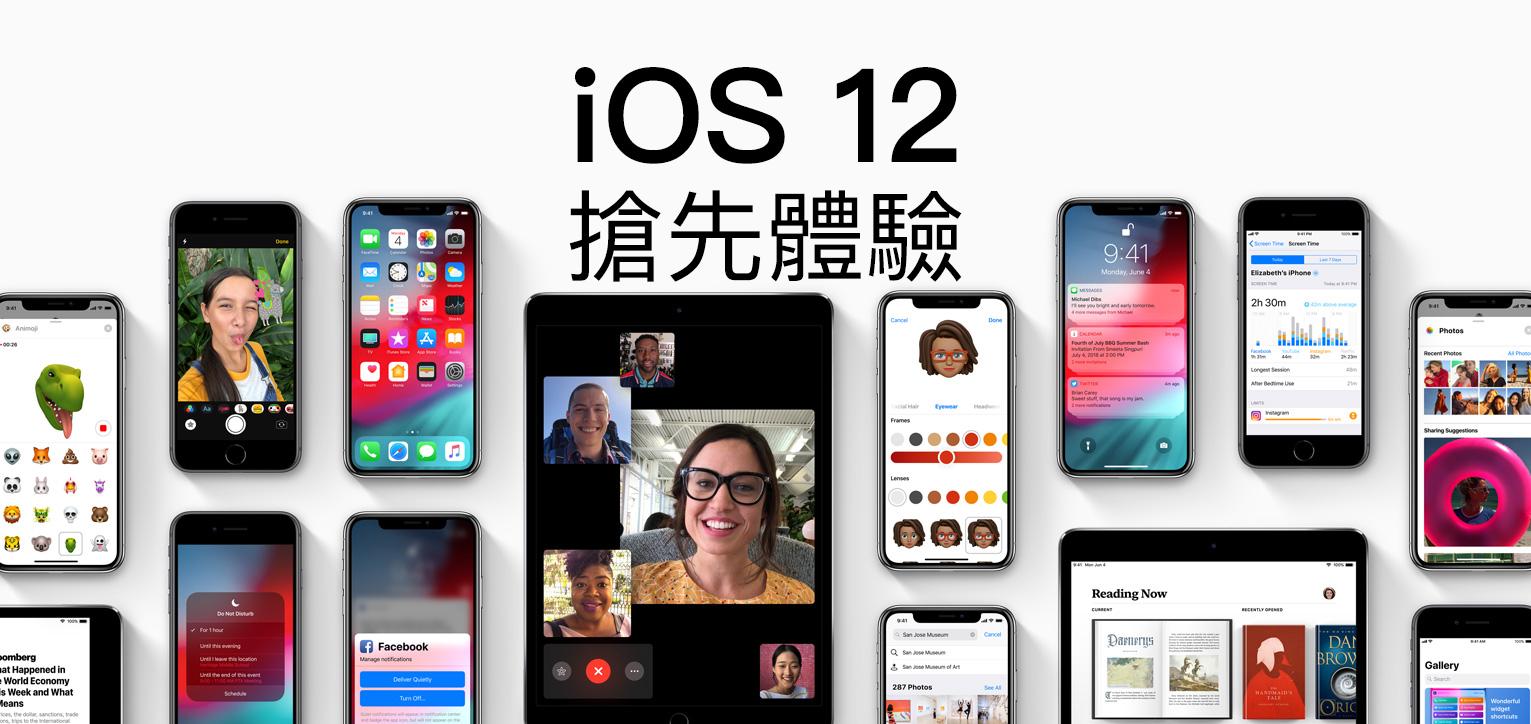 iOS 12 搶先體驗