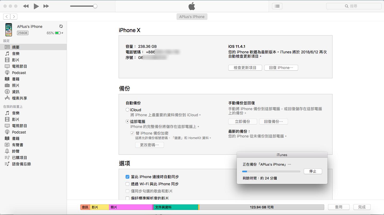 iOS 12 搶先體驗:使用iTunes進行備份