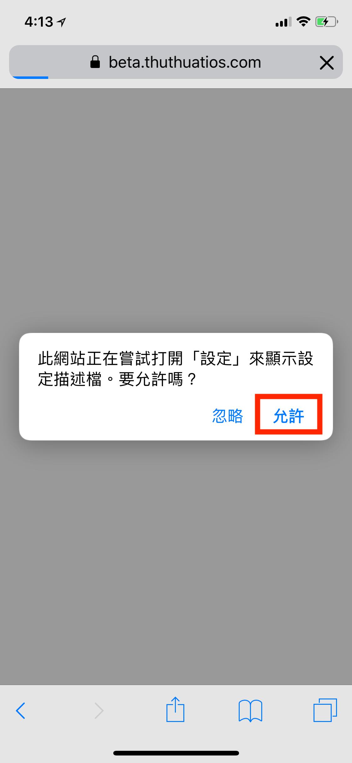 搶先體驗 iOS 12 無需開發者帳號也可以升級 2