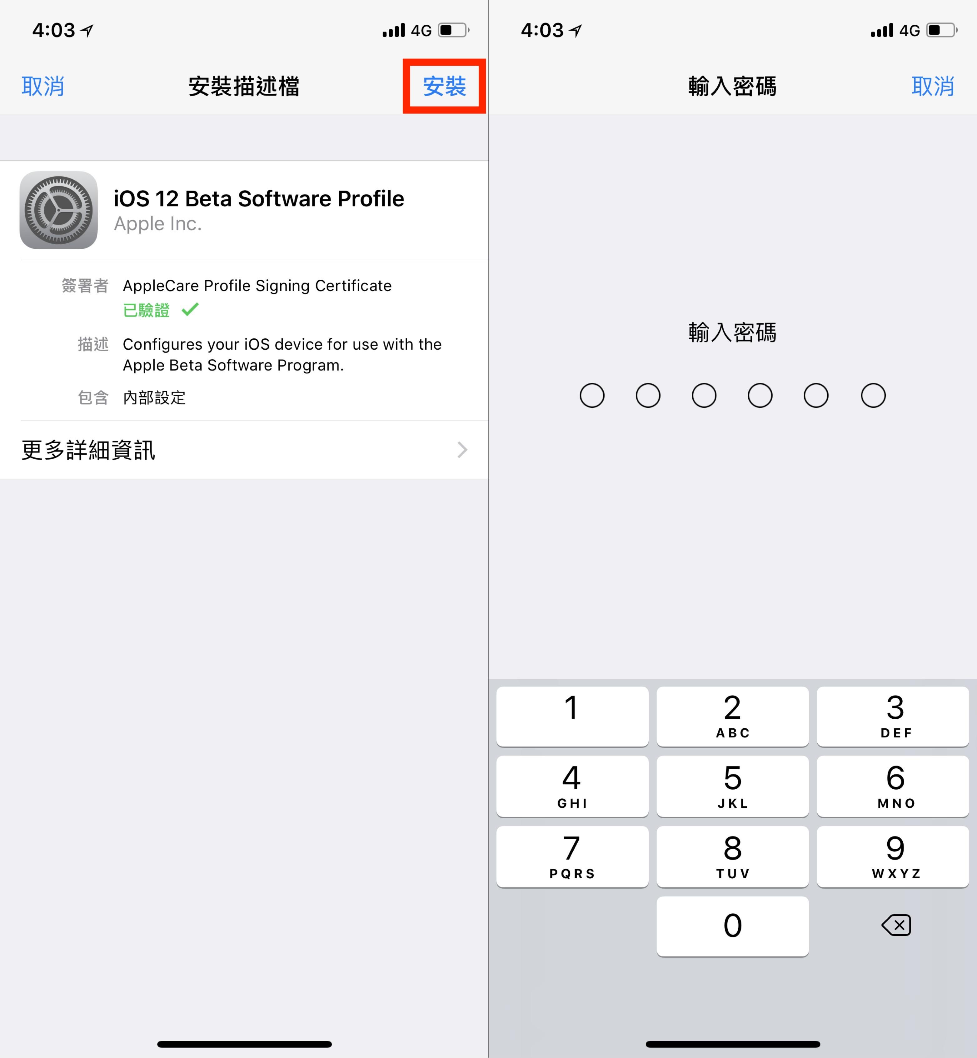 搶先體驗 iOS 12 無需開發者帳號也可以升級 4
