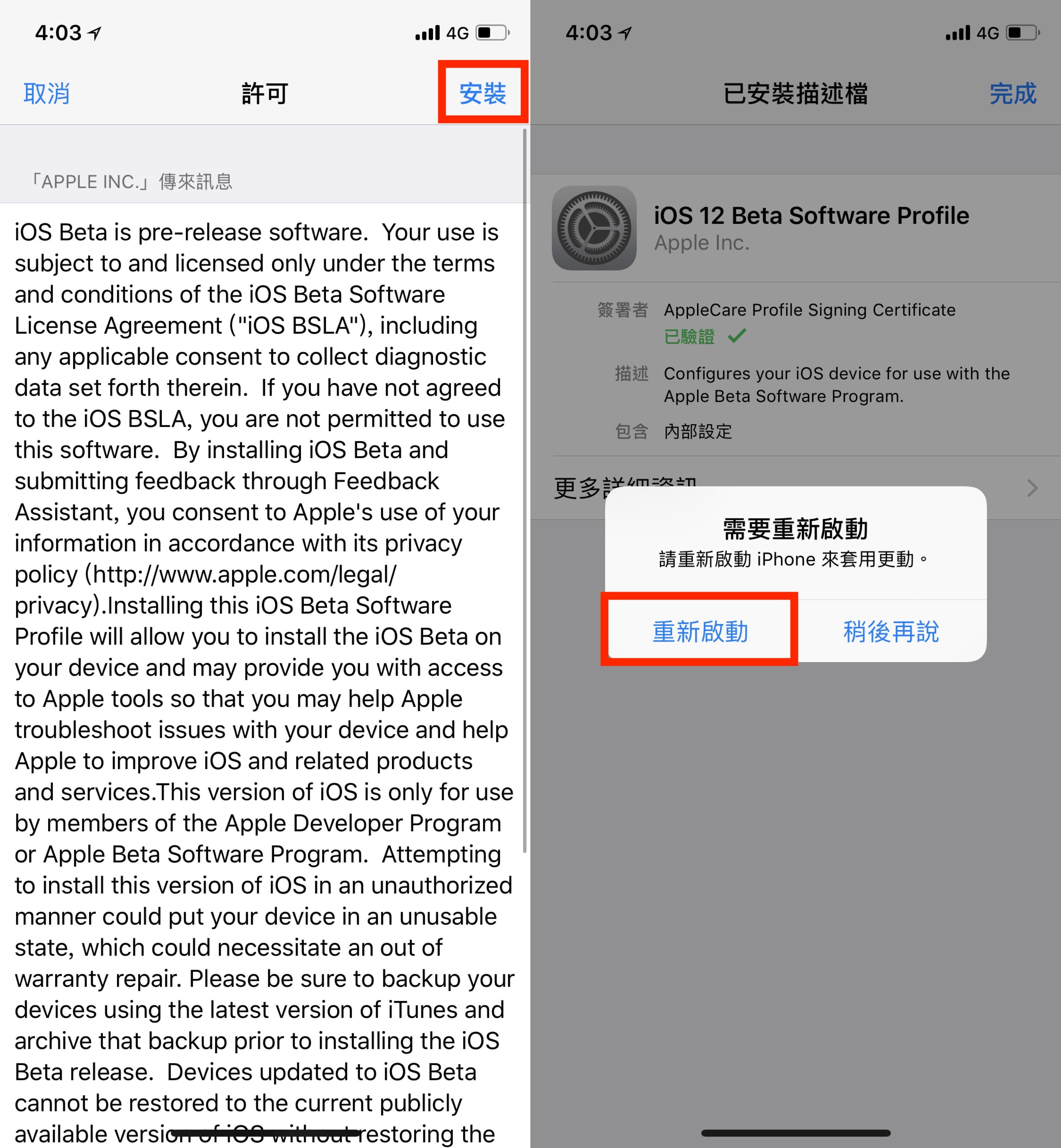 搶先體驗 iOS 12 無需開發者帳號也可以升級 5