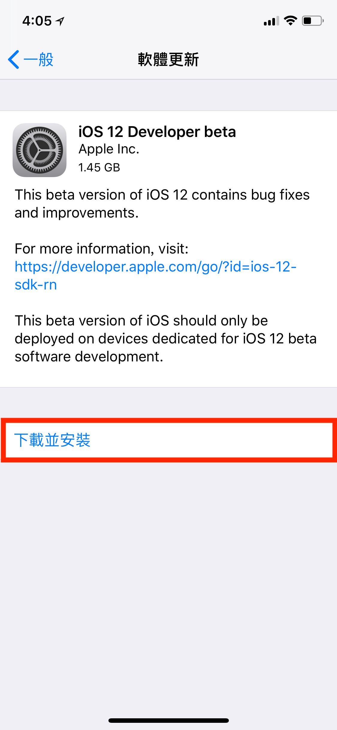 搶先體驗 iOS 12 無需開發者帳號也可以升級 6