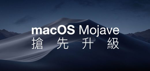 macOS Mojave 搶先升級