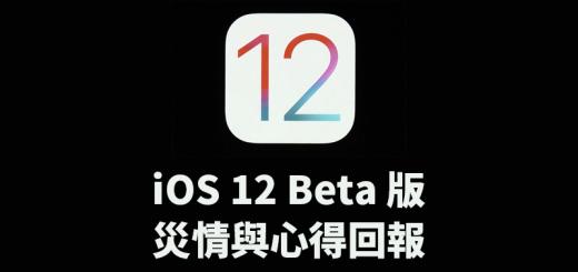 iOS 12 升級回報