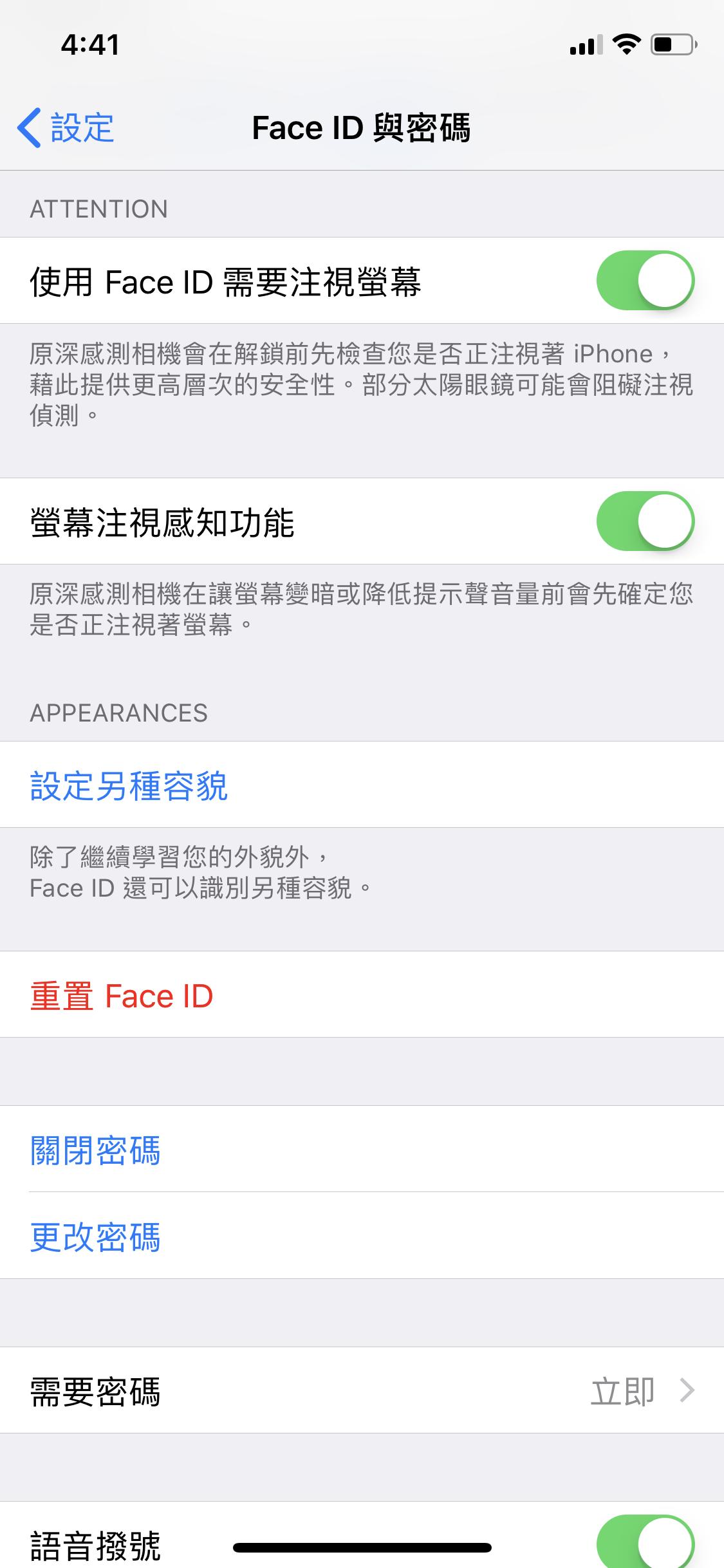 Face ID、iOS 12