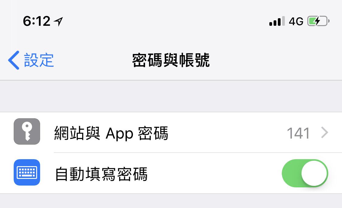 iOS 12、密碼
