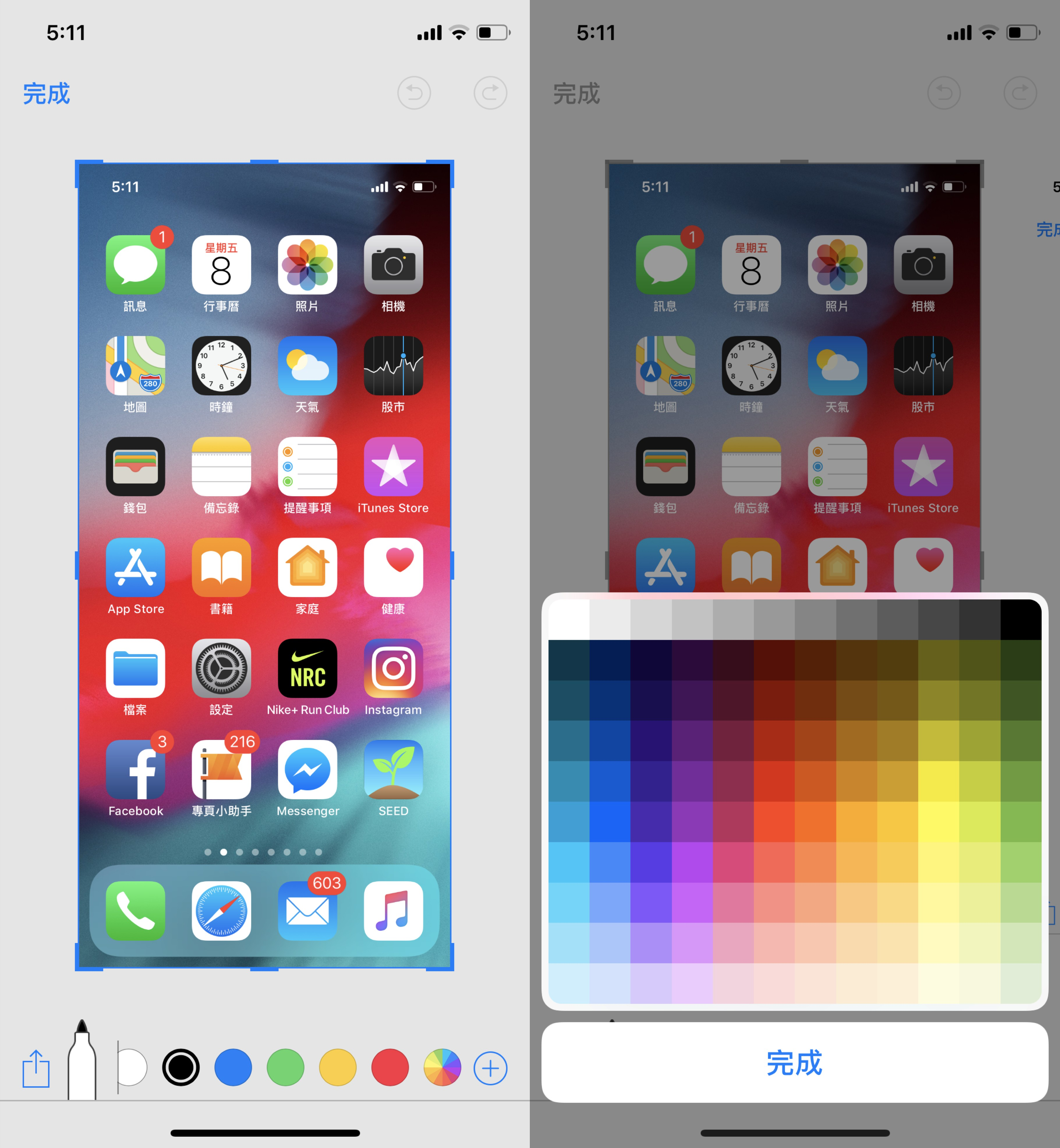 iOS 12、標示