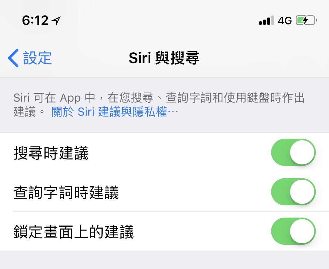 iOS 12、Siri