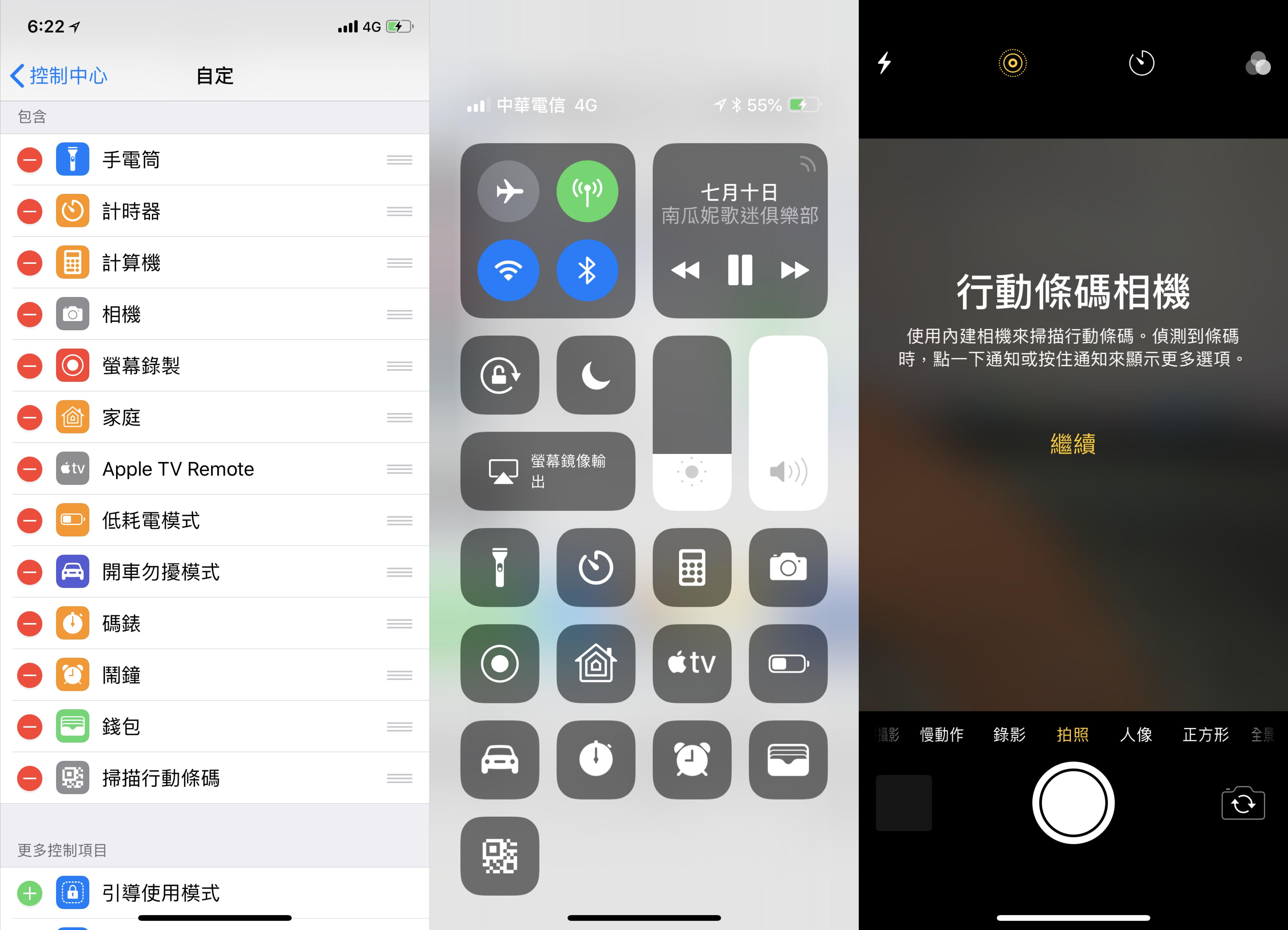 iOS 12、QR Code