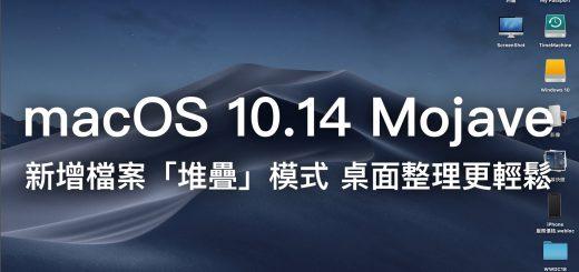 macOS 10.14 、堆疊、桌面