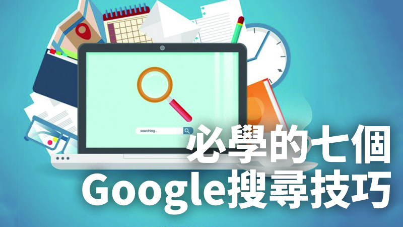 Google 搜尋 教學