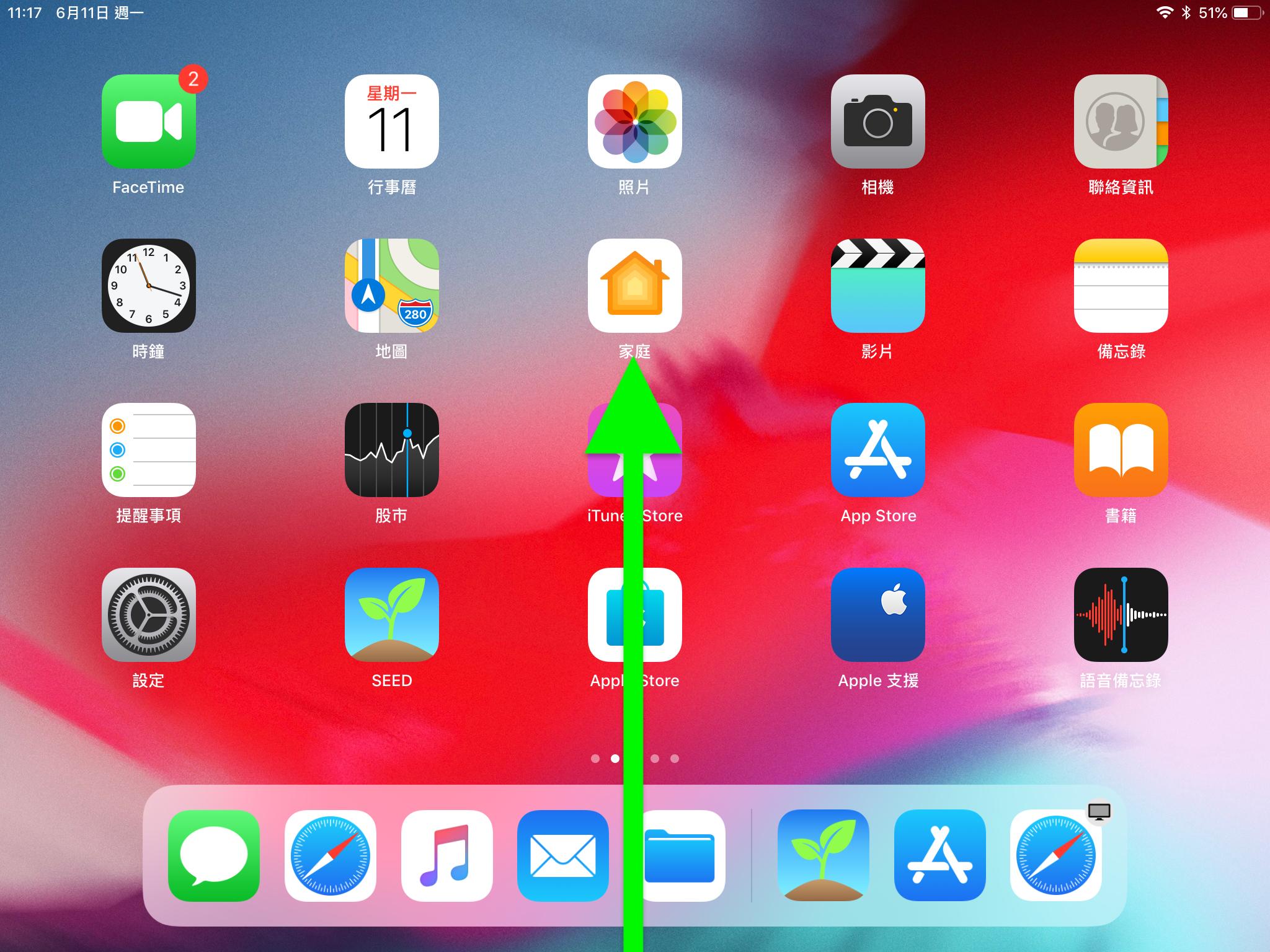 iOS 12、iPad、手勢操作