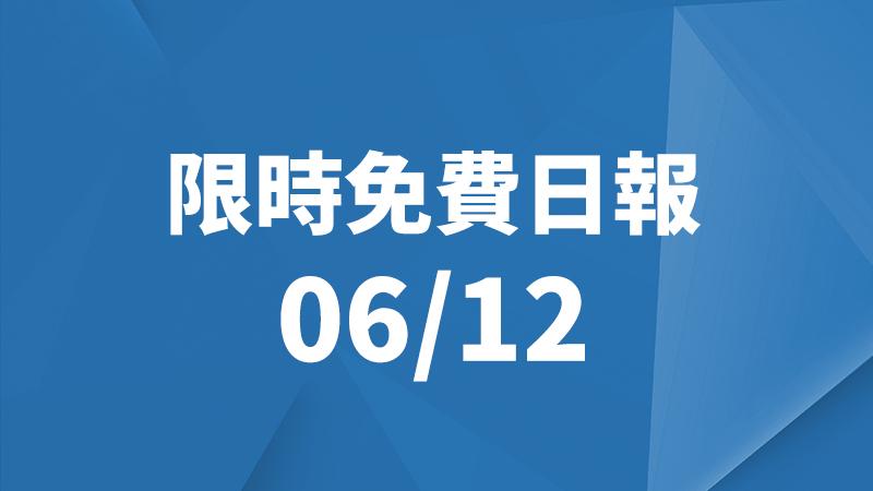 限免日報 6/12、限時免費