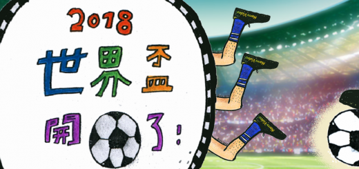 hami video 世界盃 線上看