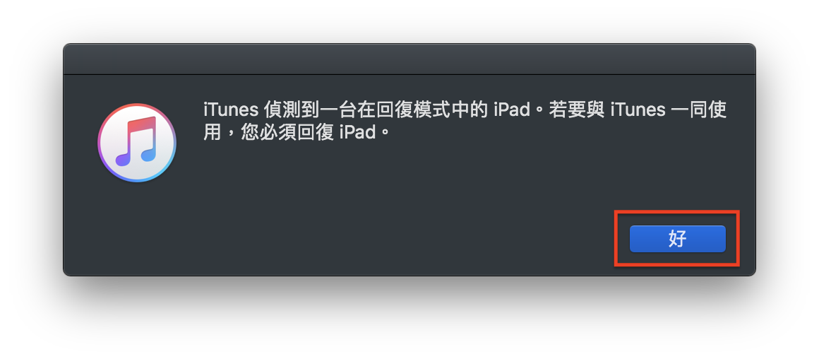 iOS 12、降級、Beta