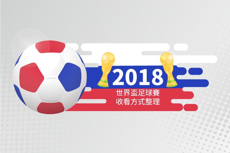世界盃足球賽 轉播