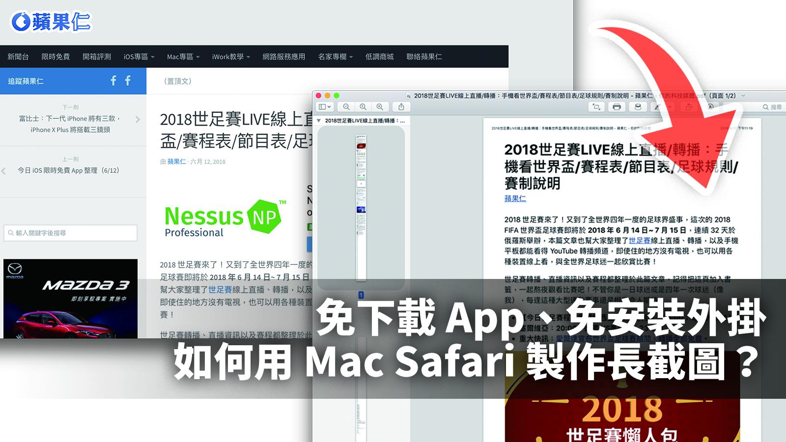 mac Safari 螢幕截圖 外掛