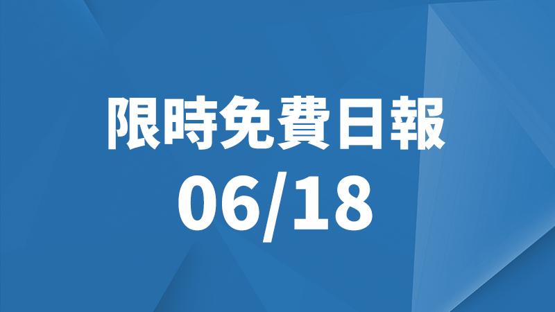 限免日報 6/18、限時免費