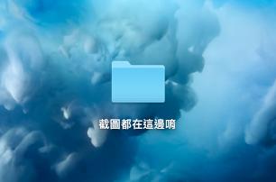 Mac 截圖、截圖教學、截圖改名稱、截圖改位置、截圖改檔案類型