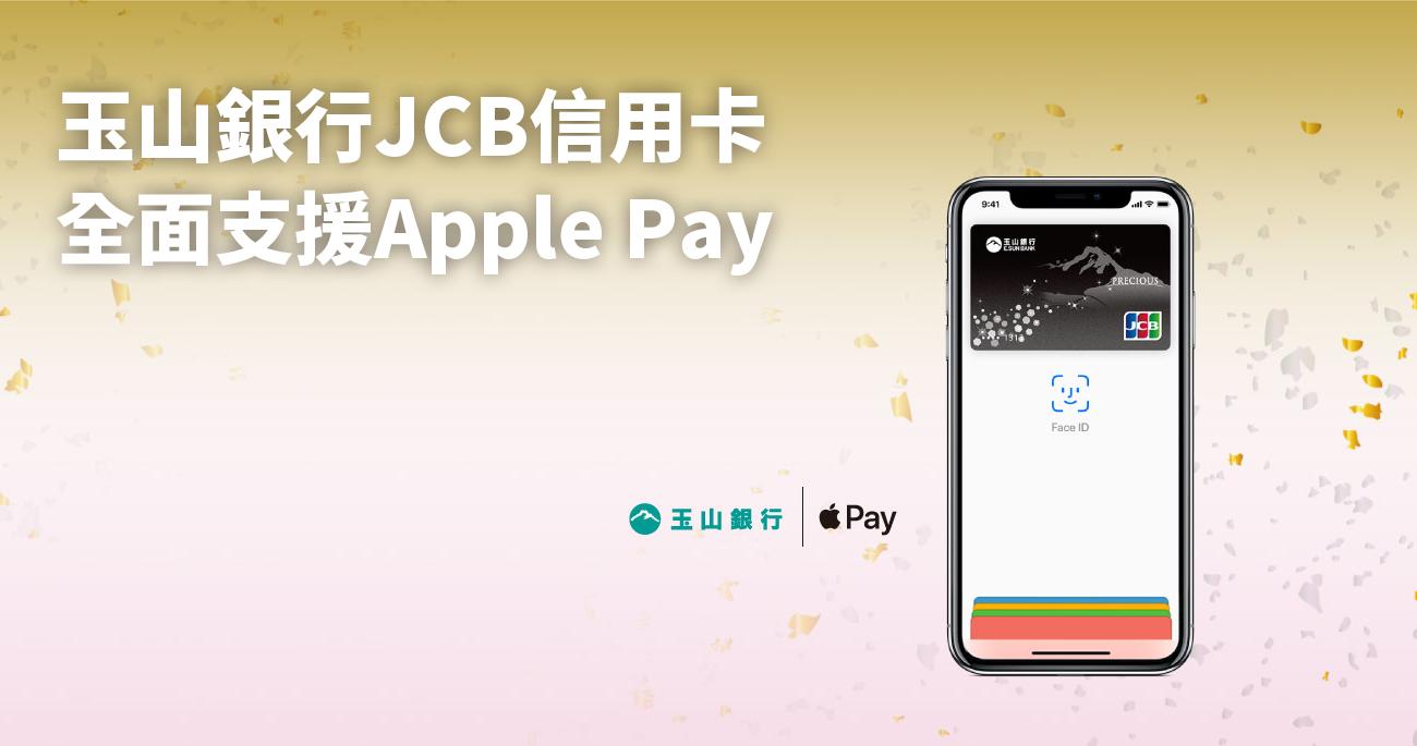 玉山 JCB Apple Pay