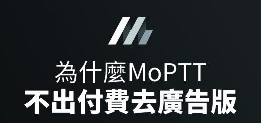 MoPTT 付費版 免費 廣告