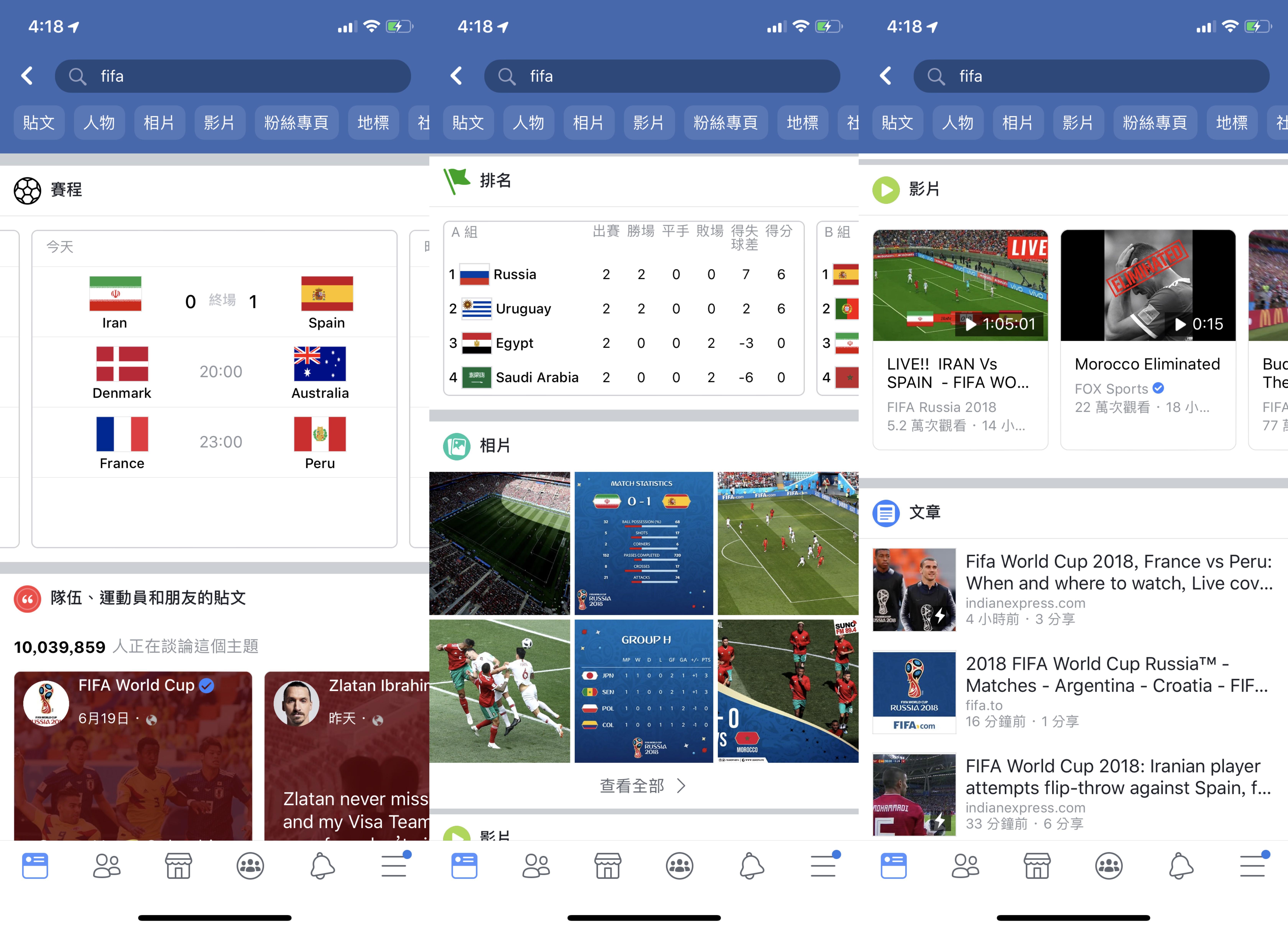 世界盃比數、排名、影片、Facebook