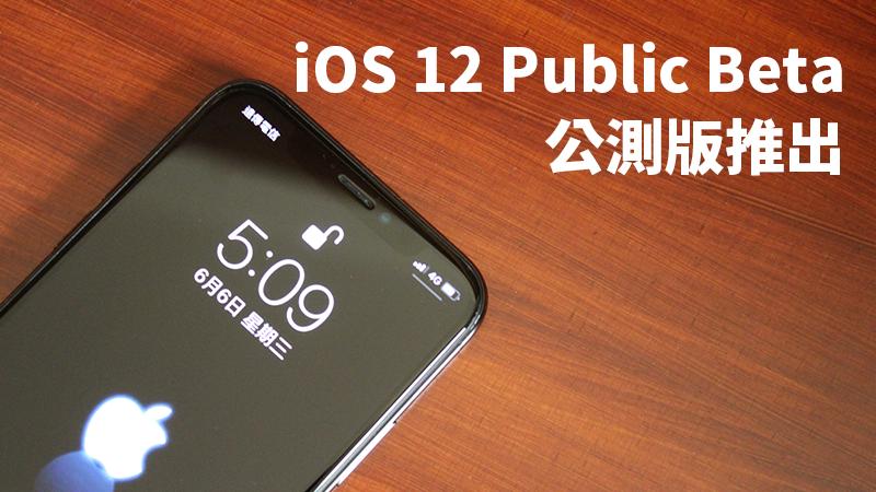 ios 12 public beta 更新 升級