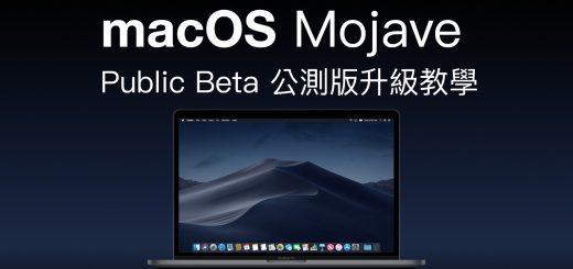 macOS 10.14 Beta 公測版