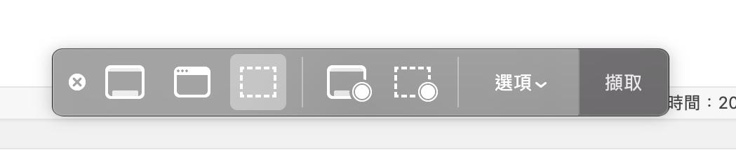 macOS 10.14、截圖編輯、macOS 新功能
