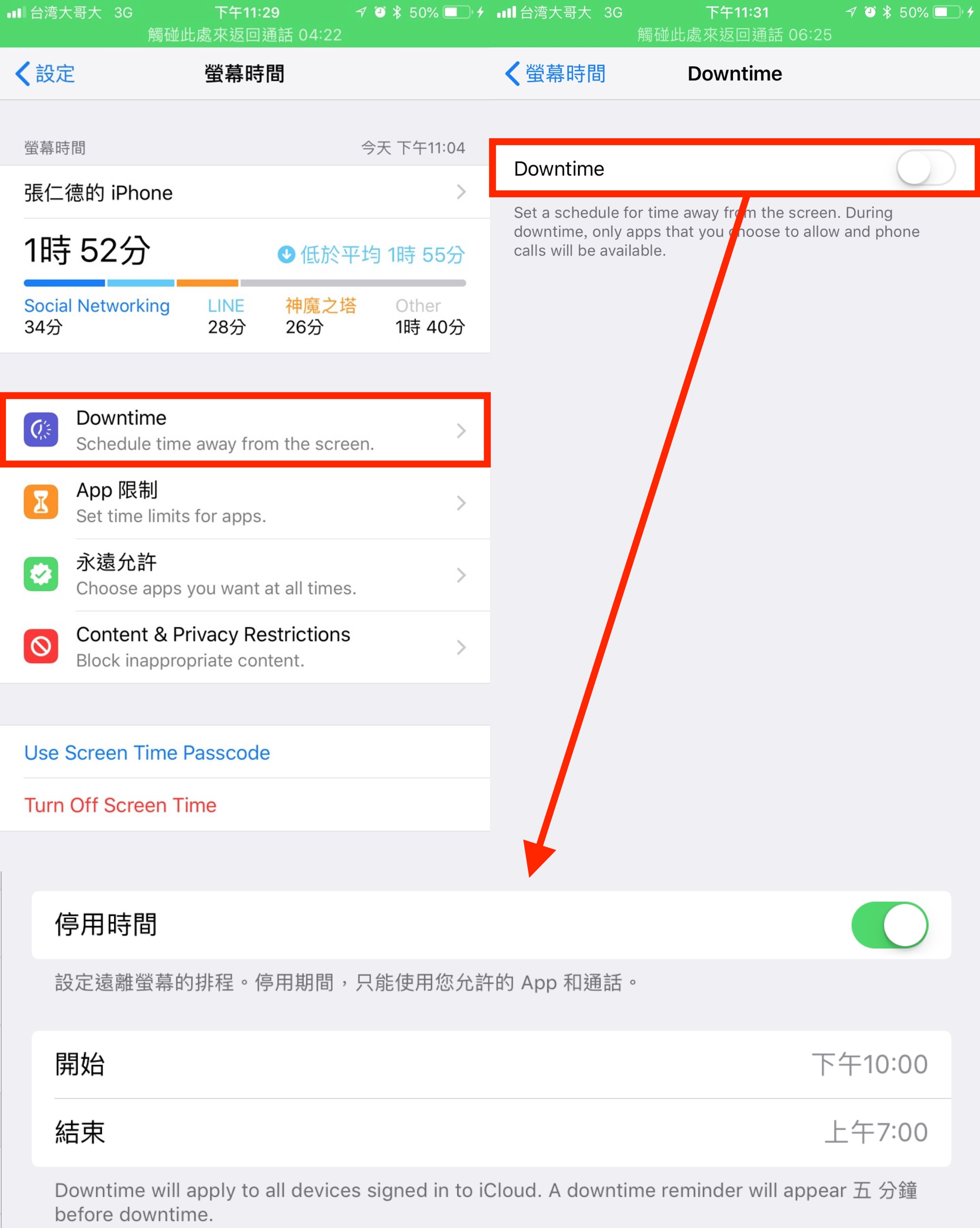 螢幕使用時間、iOS 12、時間管理