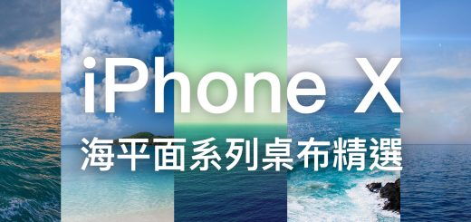 iPhone X 桌布下載、iPhone 桌布下載