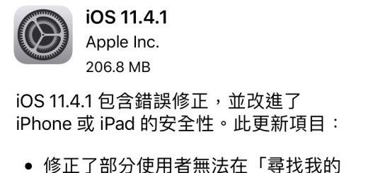 iOS 11.4.1、iOS 更新