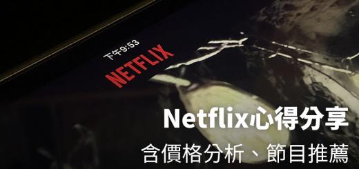 Netflix 節目推薦 追劇推薦