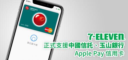 Apple Pay 中國信託 7-11