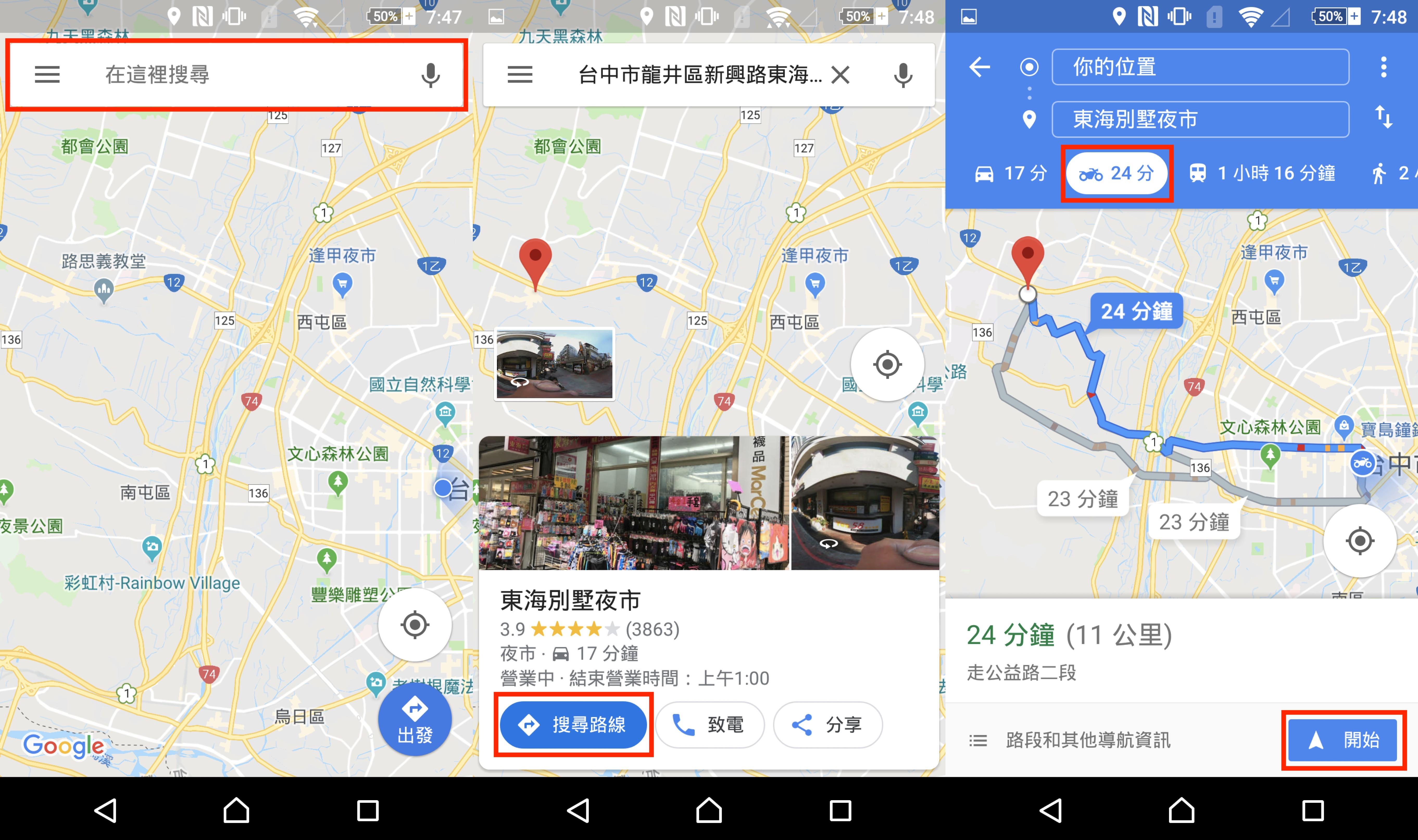 Google Maps、機車、機車導航