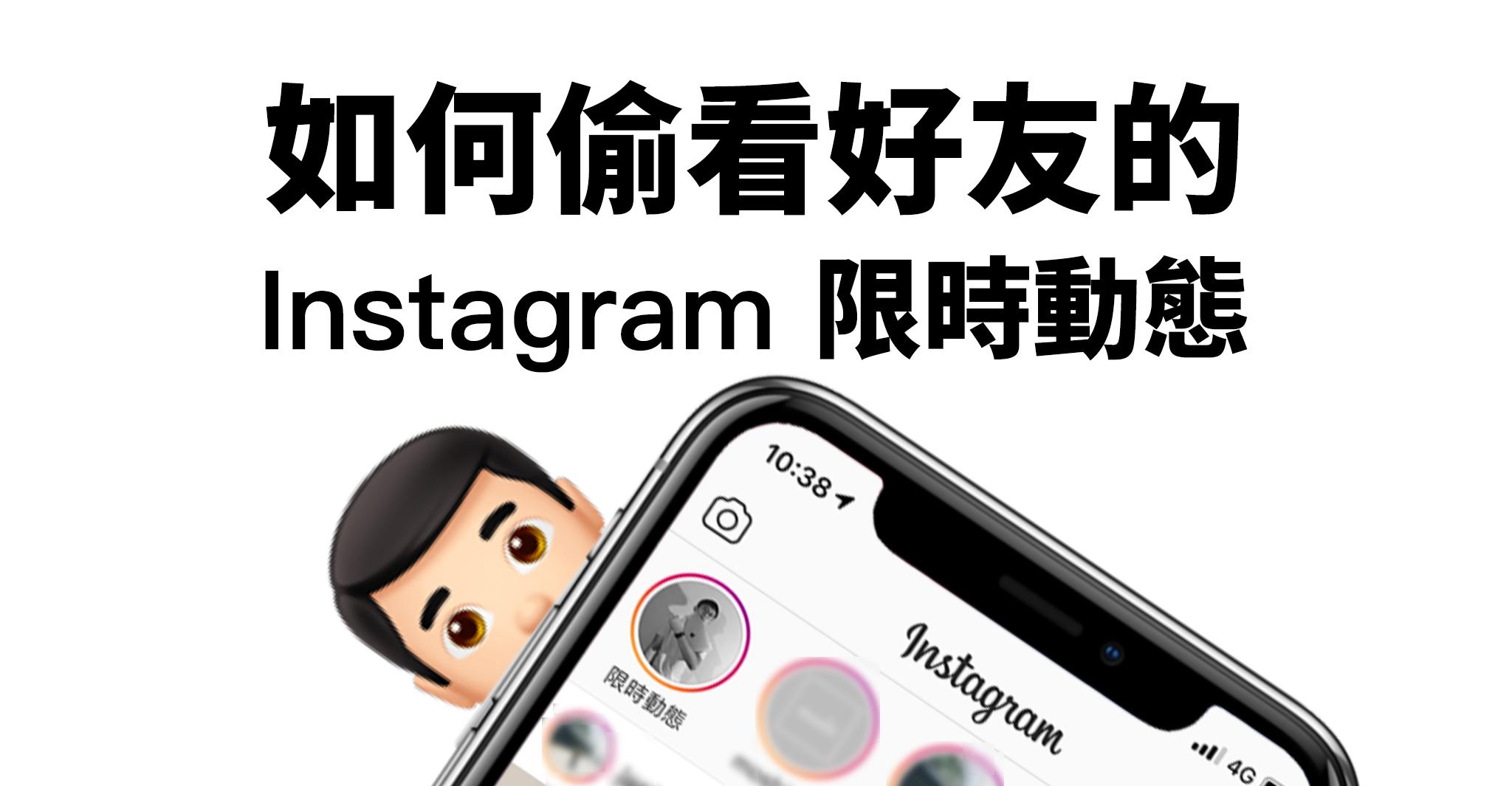 偷看限時動態、Instagram
