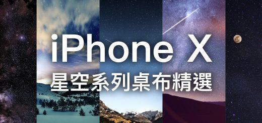 iPhone X 桌布下載、iPhone 桌布下載、星空、星空桌布