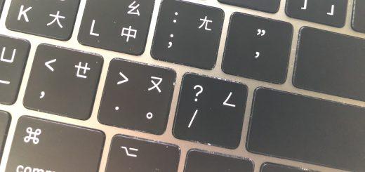 MacBook Pro、MacBook、蝶式鍵盤、清理鍵盤