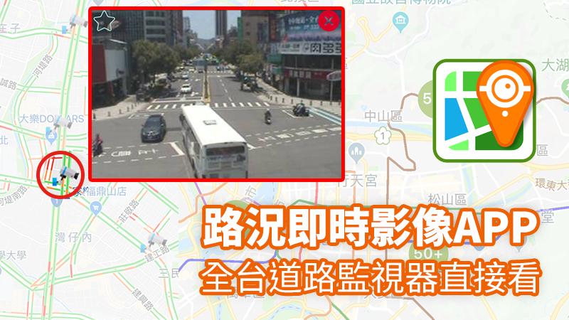 路況即時影像 監視器 一般道路