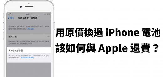 Apple 退費、iPhone 電池退費、iPhone 換電池