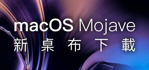 macOS 10.14 桌布、Mac 新桌布