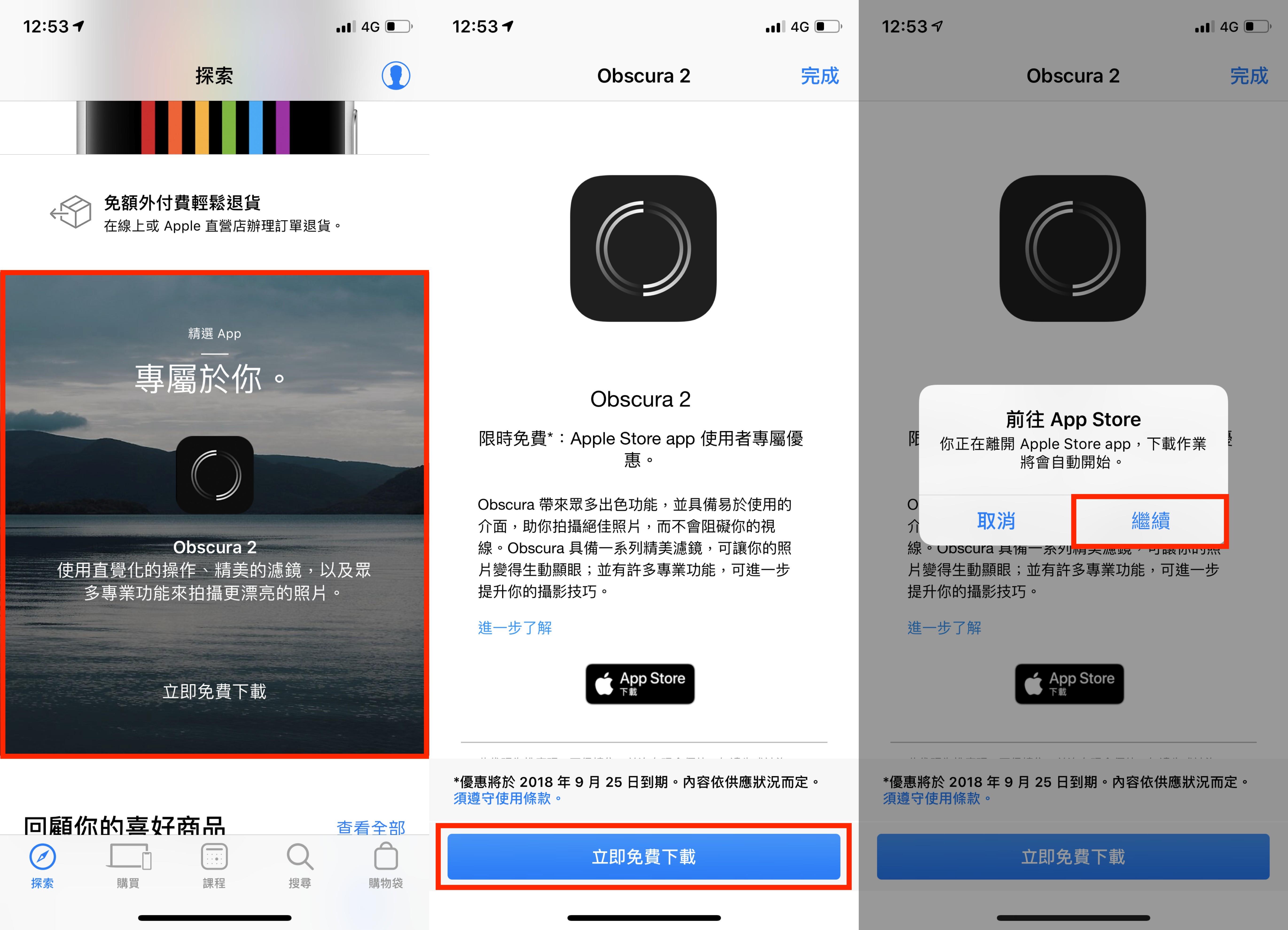 Apple 精選 App、免費下載、免費贈送、Obscura 2